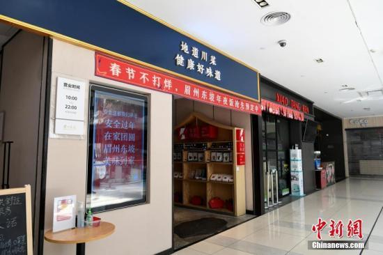 2月4日,武汉眉州东坡酒楼为抗击新型冠状病毒感染的肺炎疫情一线的医护人员、记者免费供餐、送餐。图为武汉眉州东坡酒店门店。中新社记者 安源 摄