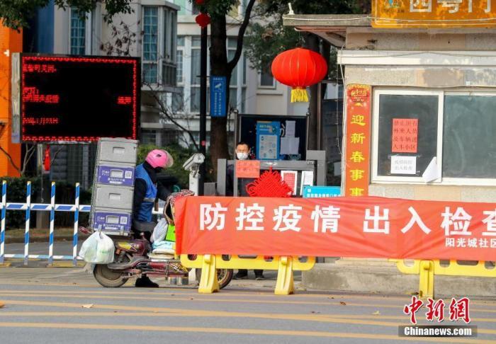 2月5日,湖北武汉经济技术开发区,一名送货的配送员正在忙碌工作。<a target='_blank' href='http://mhcfm.com/'>中新社</a>记者 张畅 摄