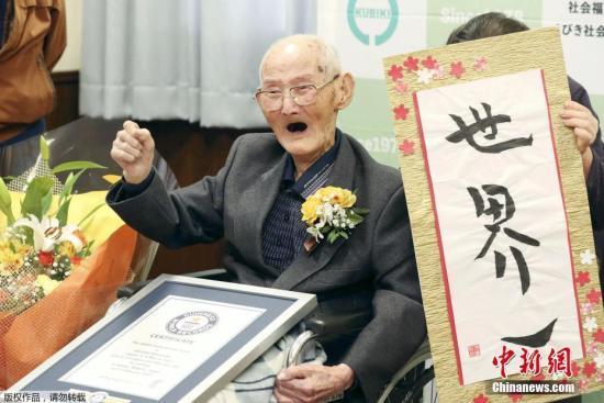 """居住在日本新潟县的一名112岁老人于2020年2月获得""""世界最长寿男性""""的吉尼斯世界纪录认证。"""