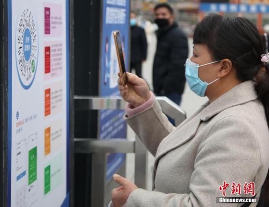 资料图:旅客扫描登记健康码。中新社记者 瞿宏伦 摄