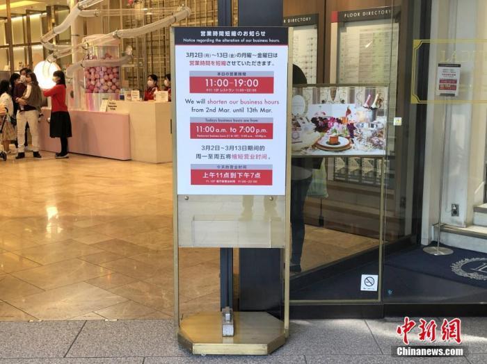 近期,新冠肺炎疫情在日本有�U散之�荩�民���戴上口罩出行。�S多商�隹s短了�I�I�r�g。<a target='_blank' href=