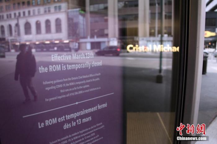 当地时间3月14日,加拿大多伦多,作为加拿大最大的、北美第五大世界文化和自然历史博物馆的皇家安大略博物馆在门口发布暂时关闭的告示。随着新冠肺炎疫情持续蔓延,加拿大多地已经关闭公共文化设施、市政服务场所、观光景点等。<a target='_blank' href='http://www.chinanews.com/'>中新社</a>记者 余瑞冬 摄
