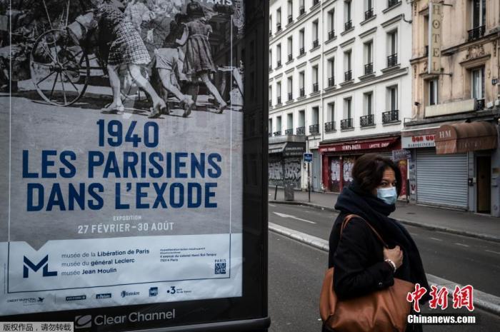 内地时间3月17日,法国巴黎,一名妇女戴着口罩步行在巴黎陌头。