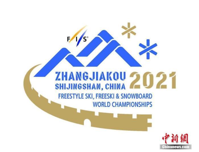 3月18日,河北省張傢口市通過網絡正式對外發佈2021年國際雪聯自由式滑雪和單板滑雪世界錦標賽會徽。會徽主體圖形由崇山、雪道、雪花、長城關口大境門、國際雪聯圖標等元素構成。 (2021年國際雪聯自由式滑雪和單板滑雪世界錦標賽組委會 供圖)