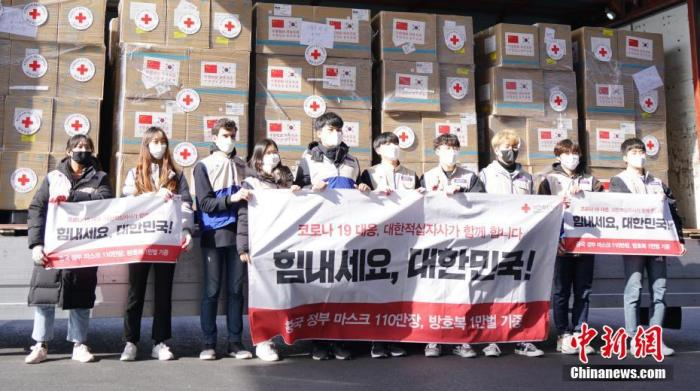 资料图:3月20日,中国政府向韩方捐赠的110万个口罩等防疫物资,从仁川机场向韩国各地发出。图为韩方人员在中国捐赠物资前合影。<a target='_blank' href='http://www.chinanews.com/'>中新社</a>记者 曾鼐 摄