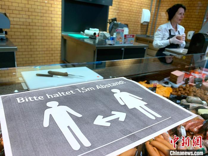图为20日当天,柏林一家超市的肉类柜台张贴了让人们相互隔开1.5米的提示。<a target='_blank' href='http://www.chinanews.com/'>中新社</a>记者 彭大伟 摄
