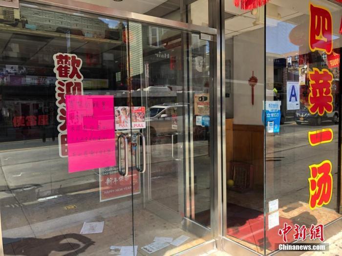纽约市华人聚居区法拉盛的一家餐厅,受疫情影响停业。