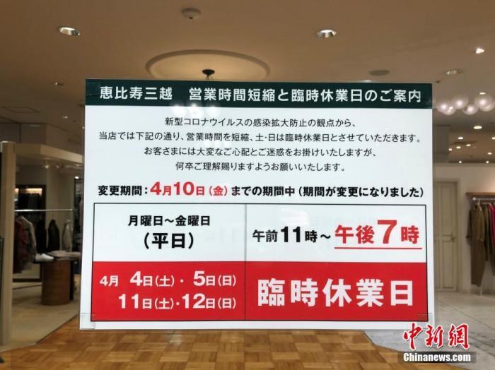 资料图:疫情期间,日本东京一家商场贴出缩短和调整营业时间的通知。 记者 吕少威 摄