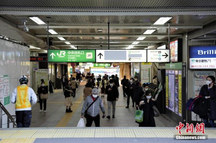东京某车站戴口罩出走的民多。中新社记者 吕少威 摄