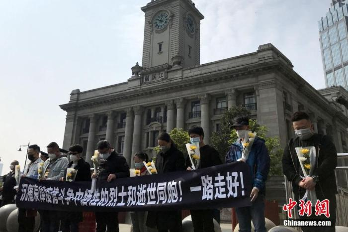 4月4日,民众在武汉江汉关大楼前默哀。当日,武汉市举行哀悼活动,表达对抗击新冠肺炎疫情斗争牺牲烈士和逝世同胞的深切哀悼。 中新社记者 张芹 摄