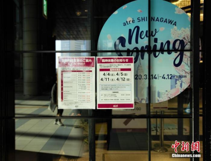 当地时间4月4日,东京某商场贴出周末临时停业通知。近日,日本东京都新冠肺炎确诊人数持续增加,政府呼吁民众周末减少外出。 <a target='_blank' href='http://www.chinanews.com/'>中新社</a>记者 吕少威 摄