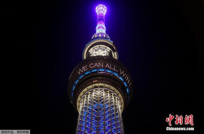 4月8日消息,日本首相安倍晋三在7日下午宣布该国东京都、神奈川县、�斡裣亍⑶б断亍⒋筅娓�、兵库县及福冈县7个地区进入紧急状态,结束时间为5月6日。图为4月7日晚间,日本东京天空之树为民众加油鼓劲,塔身写着:同心协力,我们都能赢。
