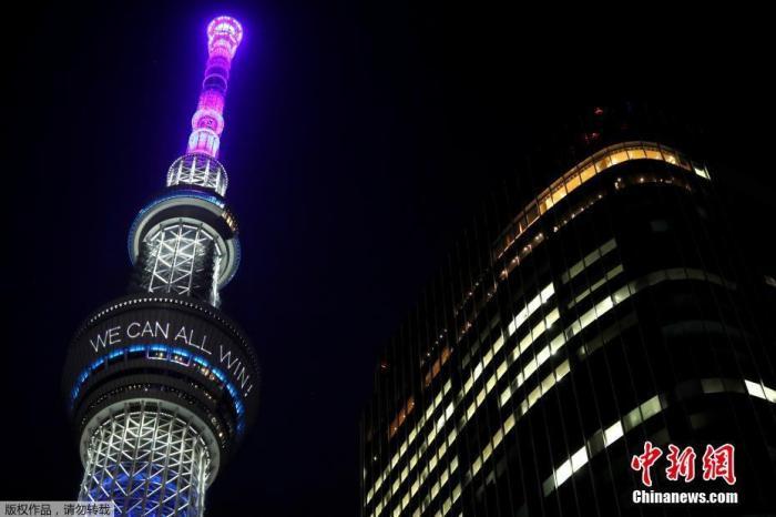 日本首相安倍晋三发布紧急事态宣言后,东京晴空塔为民众加油鼓劲,塔身写着:同心协力,我们都能赢。