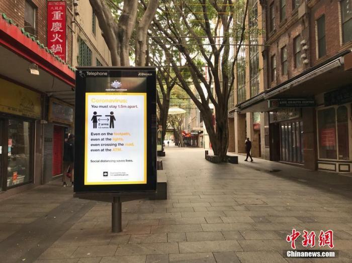 """资料图:当地时间4月8日,悉尼空荡荡的唐人街""""保持社交距离""""的提示广告格外醒目。 <a target='_blank' href='http://www.chinanews.com/'>中新社</a>记者 陶社兰 摄"""