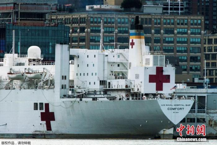 """资料图:美海军医疗舰""""安慰""""号。"""