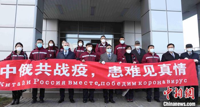 全球战疫:中国政府赴俄抗疫医疗专家组