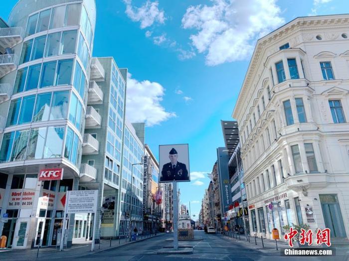 """原料图:4月14日,德国柏林""""查理检查站""""全无以前游客如织的景象。 中新社记者 彭大伟 摄"""