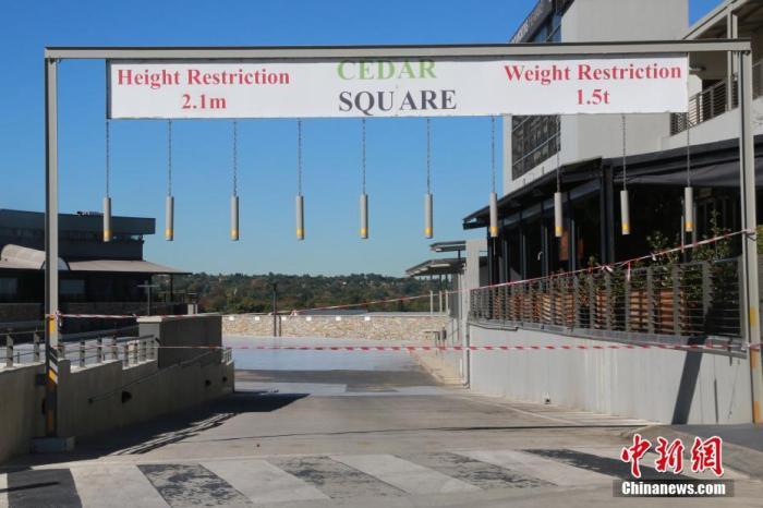 5月1日,南非正式将针对新冠肺炎疫情的封锁等级由最严厉的第五级调低至第四级,这意味着部分商业店铺得以重新开门,民众也可以有限外出活动。但是,剧院、电影院、餐厅仍在明令禁止开业的行列之内。图为约翰内斯堡一商业街区内的餐饮街入口处拉上了封条。<a target='_blank' href='http://www.soyew.com/'>中新社</a>记者 王曦 摄