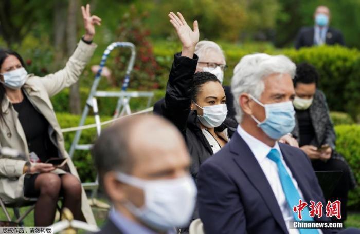當地時間5月11日,美國白宮舉行了關于新冠肺炎的新聞發布會,白宮新聞秘書和其他白宮工作人員、記者以及美國軍方成員均佩戴口罩出現在白宮玫瑰花園參加發布會。