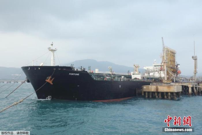 """资料图:伊朗油轮""""财富号""""停靠在委内瑞拉贝罗港的El Palito炼油厂码头。"""