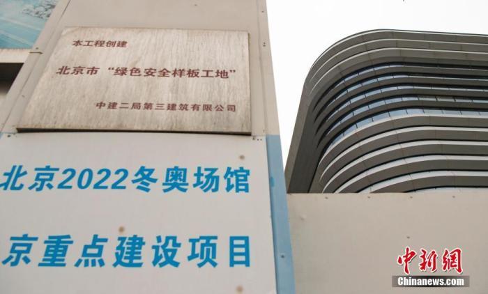 """资料图:2020年5月28日,位于北京市海淀区的2022年冬奥会新建综合训练馆""""冰坛""""的一角。该场馆于27日竣工验收,成为今年首个竣工的冬奥会新建场馆。总建筑面积33220平方米的""""冰坛""""位于首都体育馆北侧,地上6层、地下1层、局部2层,主体建筑高30米,因从空中俯瞰呈冰壶的横剖面、从侧面看形似短道速滑的""""冰痕""""而得名。 中新社记者 侯宇 摄"""
