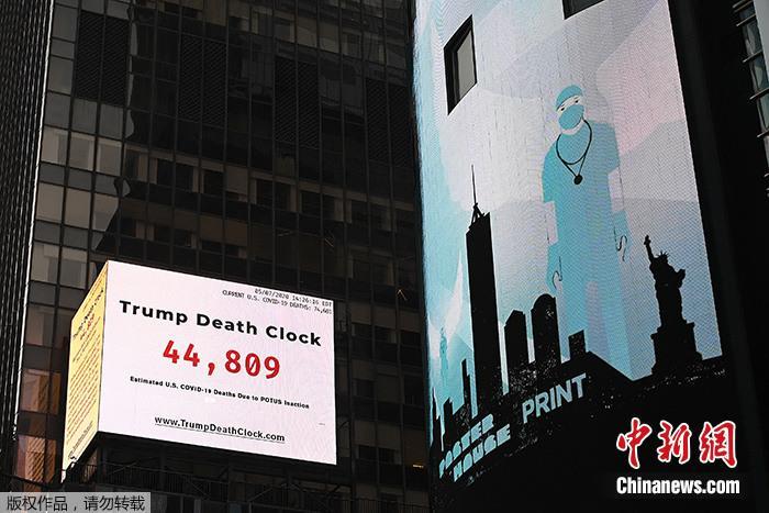 """当地时间5月7日,美国纽约时代广场,一块名为""""特朗普死亡时钟""""的电子广告牌显示了因感染新冠病毒死亡的总人数。"""