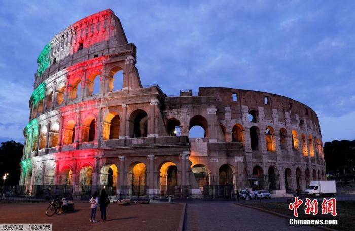 资料图:当地时间6月1日,意大利首都罗马,罗马斗兽场重新开放。