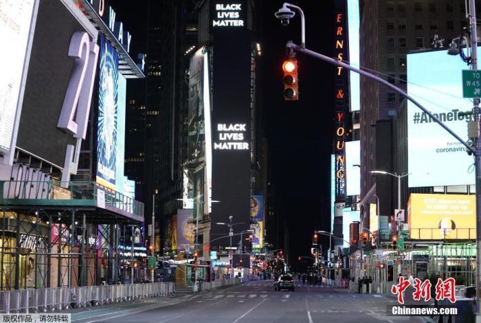 当地时间6月2日起,美国纽约的宵禁时间将有之前的晚间11点更改为每天晚8点至次日早5点,并将宵禁延长至6月7日。图为纽约警察在封闭的时代广场附近巡逻。