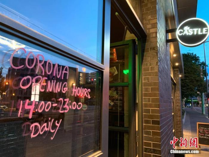6月3日晚21时许,柏林市中心一家重新开放的酒吧按照市政府要求,将结束经营时间提前至晚11点。 中新社记者 彭大伟 摄