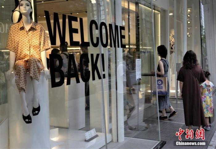 """当地时间6月6日,日本东京都发布新冠肺炎疫情""""东京警报""""后的首个周末,虽然当地已进入疫情恢复阶段,但各商场仍采取多种防疫措施严阵以待。图为东京街头某商店打出""""欢迎回来""""的标语。 <a target='_blank' href='http://www.chinanews.com/'>中新社</a>记者 吕少威 摄"""