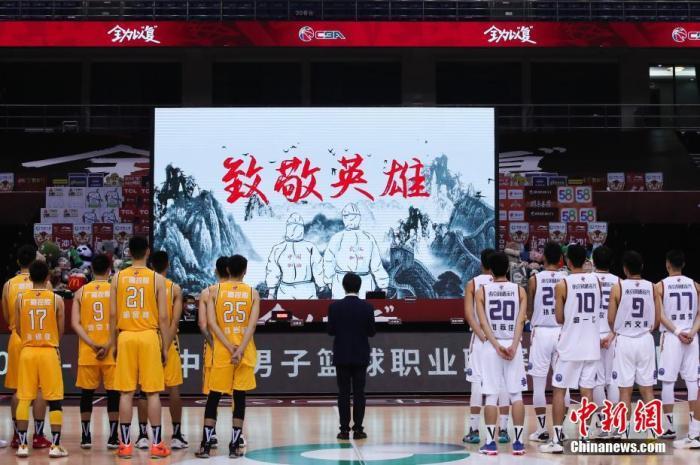 6月20日,时隔151天后,2019-2020赛季中国男子篮球职业联赛(CBA)正式重启。图为南京同曦Vs浙江广厦,赛前致敬医护人员。图片来源:视觉中国