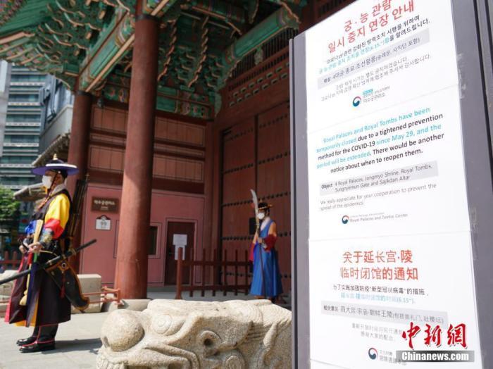 6月23日,韩国首尔德寿宫门口贴出闭馆通知。受首都圈疫情影响,当地部分景点关闭。近来,包括韩国首尔、仁川、京畿道在内的首都圈确诊病例持续增加。 <a target='_blank' href='http://www.chinanews.com/'>中新社</a>记者 曾鼐 摄