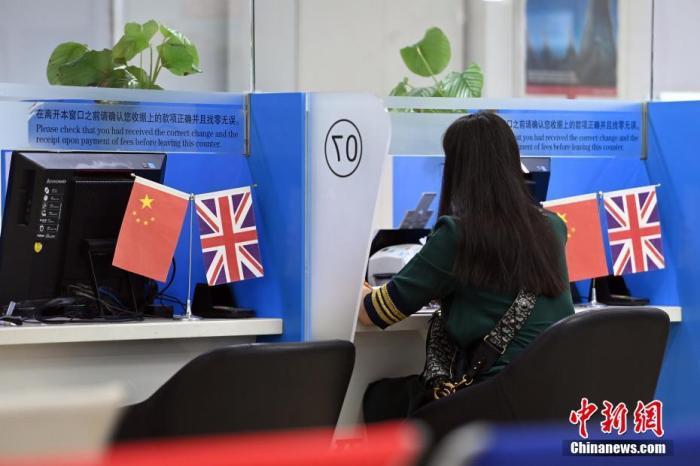 市民在位于北京的英国签证申请中心办理签证相关手续。 中新社记者 侯宇 摄