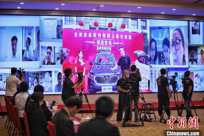 图为北京会场参会者通过视频观看福建会场现场推介。 记者 李雪峰 摄
