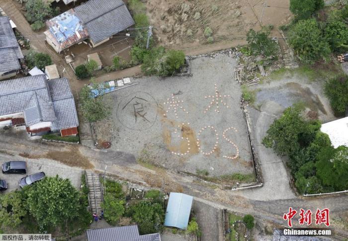 当地时间7月5日,日本熊本县拍摄到的民众在地面上留下的求救信号。日本九州地区熊本县4日以来出现河流泛滥、山体塌方等自然灾害,已造成数十人死亡。
