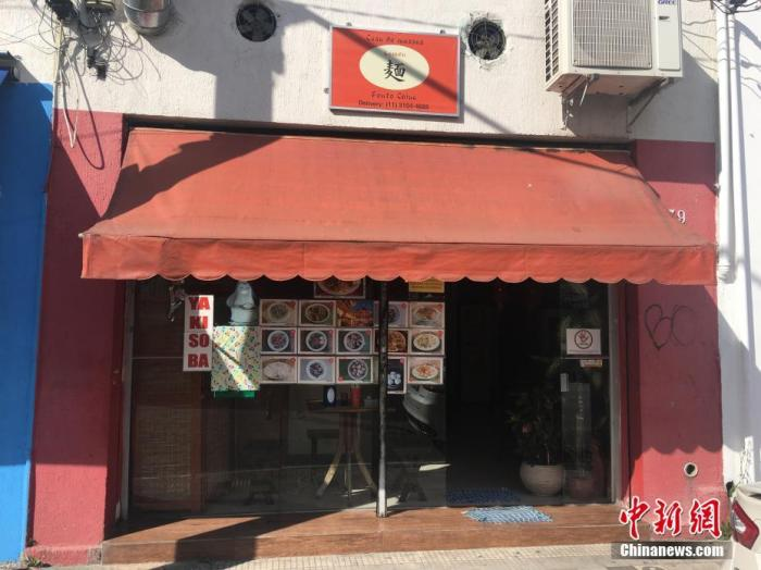 当地时间7月6日,在巴西圣保罗,一家当地华人餐厅重新开门营业。当日,巴西最大城市圣保罗市允许符合卫生和防疫条件的酒吧、餐厅和美容院等场所恢复营业,每天最多营业6小时,17点以前必须关门,只能接待其最大容量40%的客人,并要求所有员工和客人必须戴口罩。 中新社记者 莫成雄 摄