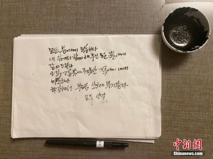 """据韩国警方通报,7月10日凌晨,首尔市市长朴元淳被发现身亡。9日,朴元淳女儿报警称父亲失去联系。图为7月10日官方公开的朴元淳遗书,其中写道""""对不起所有人""""。 中新社发 首尔市政府 供图"""