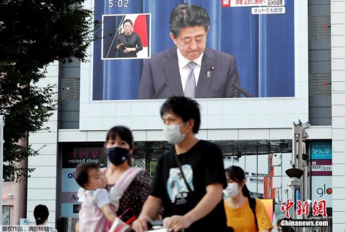 当地时间8月28日下午5时许,日本首相安倍晋三在新闻发布会上,宣布辞去首相职务。图为户外大屏幕播放新闻发布会。