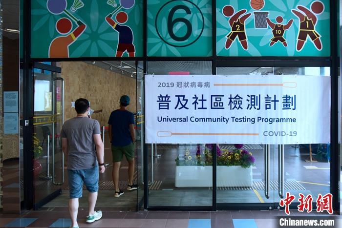 """9月3日,香港""""普及社区检测计划""""实施至今有37万人次完成采样,12.8万个样本已有结果。有六宗复检后呈阳性,当中两宗属新个案。图为香港市民参加""""普及社区检测计划""""。 中新社记者李志华摄"""