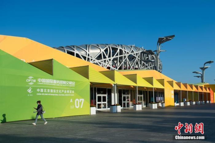资料图:9月4日,2020年中国国际服务贸易交易会在北京开幕。本次服贸会是新冠肺炎疫情发生以来中国在线下举办的第一场重大国际经贸活动。图为9月4日傍晚拍摄的服贸会室外展区。 <a target='_blank' href='http://www.chinanews.com/'>中新社</a>记者 田雨昊 摄
