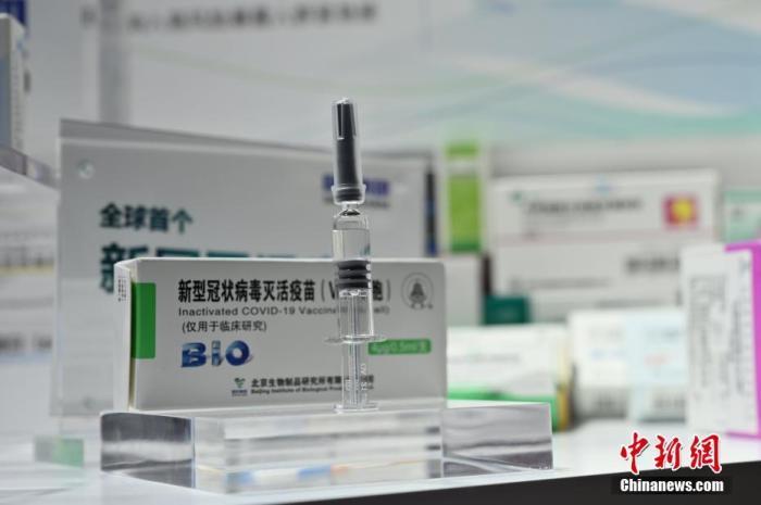 9月5日,新冠病毒灭活疫苗等亮相正在北京举行的2020中国国际服务贸易交易会。 中新社记者 张兴龙 摄