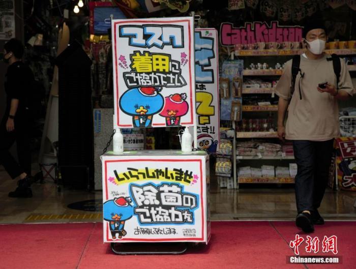资料图:当地时间9月10日,日本东京某商店在入口处以漫画形式,提醒顾客采取戴口罩和除菌等防疫措施。 中新社记者 吕少威 摄