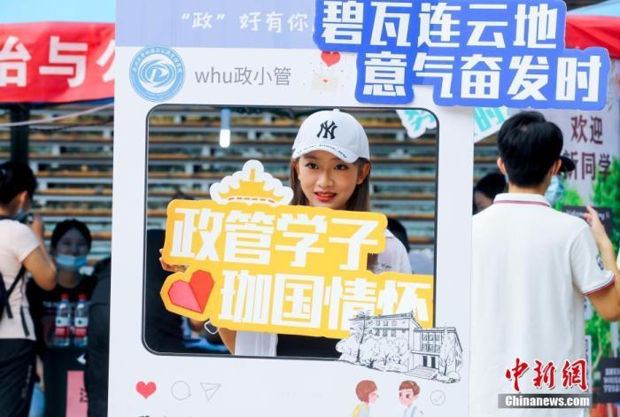 資料圖:9月11日,武漢大學迎來2020級本科新生。<a target='_blank' href='http://www.duomifood.com/'>中新社</a>記者 張暢 攝