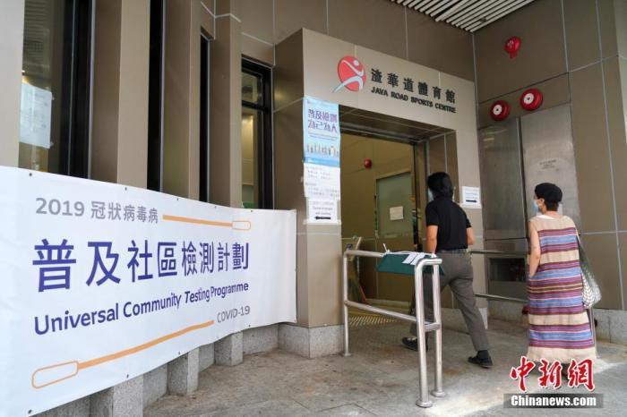 资料图:香港市民参加普及社区检测计划。 <a target='_blank' href='http://www.chinanews.com/'>中新社</a>记者 张炜 摄