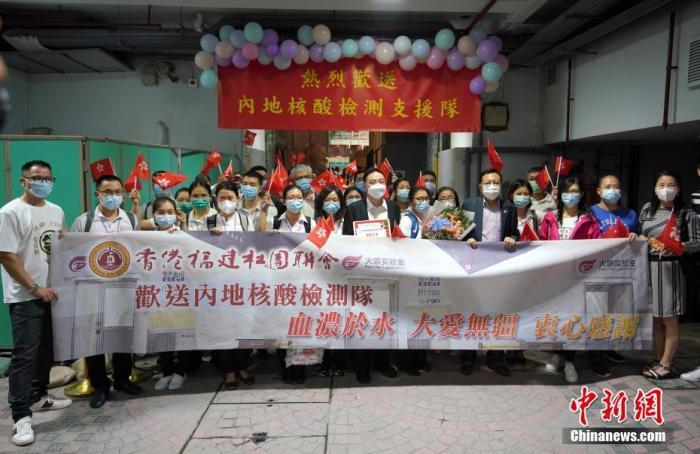 资料图:9月16日上午,内地核酸检测支援队圆满完成支援香港抗疫工作后启程返回内地。香港市民和社团代表来到部分支援队员下榻的湾仔华美粤海酒店,欢送支援队员返程。图为香港福建社团联会欢送支援队员。 <a target='_blank' href='http://www.chinanews.com/'>中新社</a>记者 张炜 摄