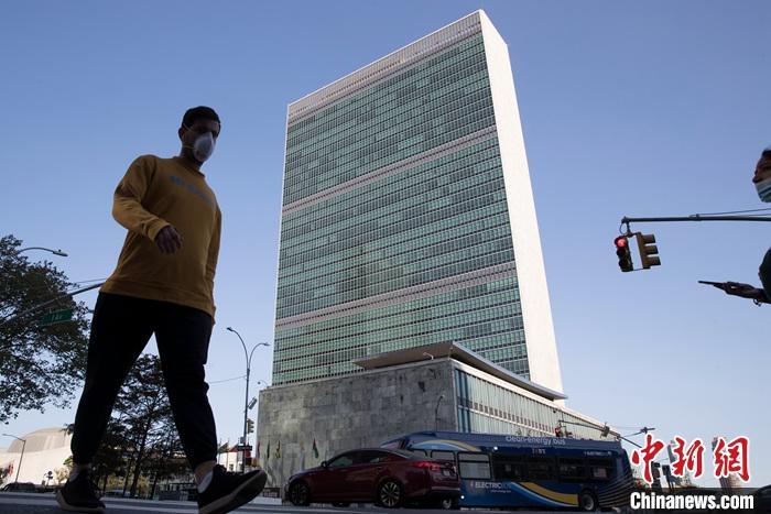 当地时间9月21日,行人走过纽约联合国总部。当日,联合国成立75周年纪念峰会以视频加现场的模式举行。 中新社记者 廖攀 摄