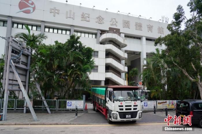 火眼实验室完成使命撤出香港中山纪念公园体育馆