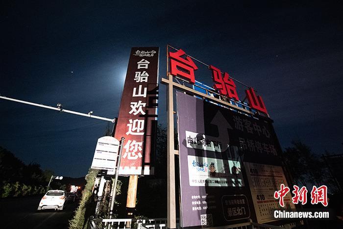 10月1日晚,山西省太原市台骀山景区闭门歇业。当日13时4分,骀山景区冰灯雪雕馆发生火灾。中新社记者 韦亮 摄
