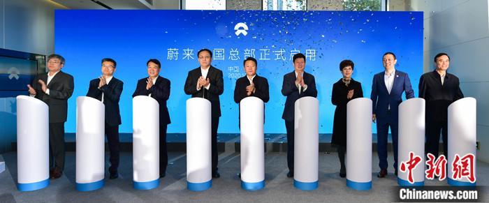 蔚来中国总部正式启用