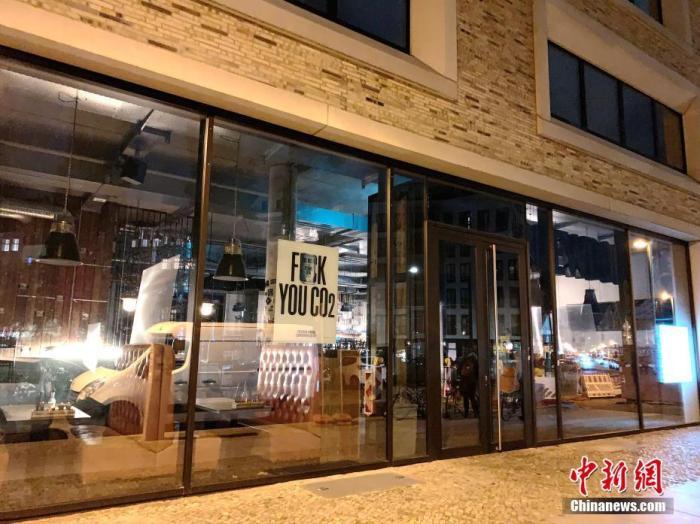 资料图:当地时间10月13日晚,柏林一家受外国人喜爱的精酿啤酒吧已经关门歇业。 /p中新社记者 彭大伟 摄